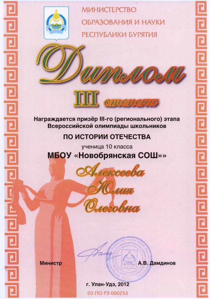 Поздравления победителям всероссийской олимпиады